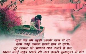 Hindi Love Shayari Pics