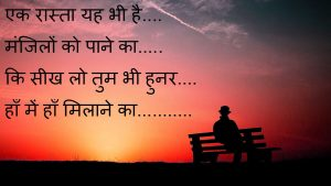 Hindi Love Shayari Photo Pics Download