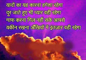 Hindi Love Shayari Images Pictures Download