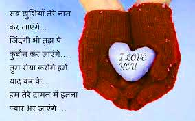 Hindi Love Shayari Images Gallary