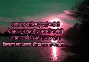 Best Hindi Love Shayari Images Photo Download
