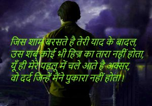 Hindi Love Shayari Images Pics Wallpaper