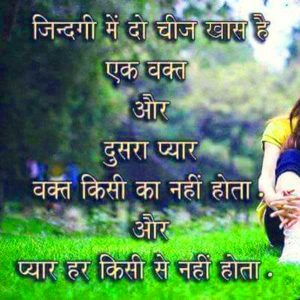 Hindi Love Shayari for Whatsaap Free Download