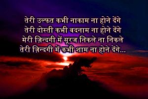 Hindi Love Shayari Images Photo Pics HD