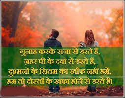 Hindi Love Shayari Images Photo Download