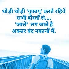Hindi Love Shayari Latest Download for Boys