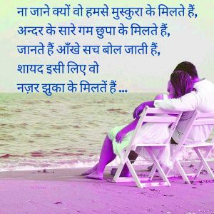 Hindi Love Shayari Images Photo Pictures