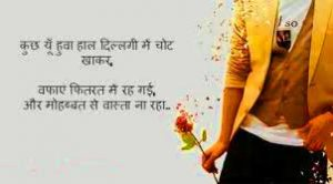 Love Whatsapp Status Images Wallpaper Photo Pictures HD In Hindi For Whatsaap