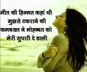 Hindi Love Shayari Images for Girls