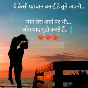 Hindi Love Shayari Pictures Gallery