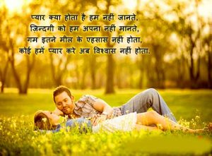 Hindi Love Shayari Photo Download