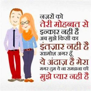 Love Whatsapp Status Images In Hindi