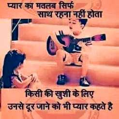 Love Whatsapp Status Images Photo Pictures In Hindi Free Download for Best Friend