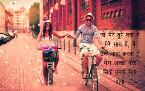 Love Whatsapp Status Images In Hindi