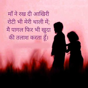 Hindi Love Shayari Pics for Whatsaap Download
