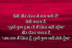 Hindi Love Shayari Pictures Gallaery