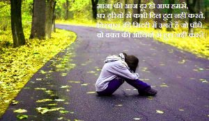 Hindi Sad Whatsapp Status Photo Free Download for Whatsaap