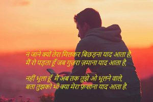 72 Hindi Sad Shayari Images For Love 6100 Good Morning Images