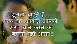 Hindi Sad Whatsapp Status Images Free Download