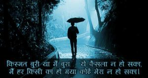 Hindi Sad Shayari Wallpaper Images Photo Pictures Download For Whatsaap