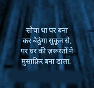 Best Hindi Sad Shayari Images Wallpaper Pics Photo for Whatsaap HD Download For Whatsaap