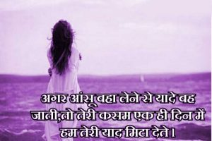 Hindi Sad Shayari Images Photo Wallpaper Pictures HD Free Download