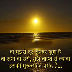 Hindi Sad Shayari Images Wallpaper Pics Download for Whatsaap