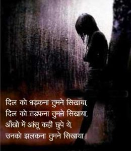 Hindi Sad Shayari Images Photo Download
