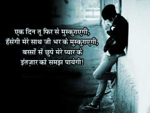 Hindi Sad Shayari Images Photo For Whatsaap