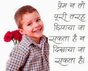 Hindi Love Shayari Photo for Whatsaap