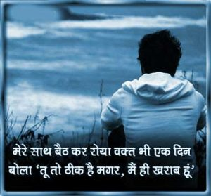 Hindi Sad Shayari Images Download