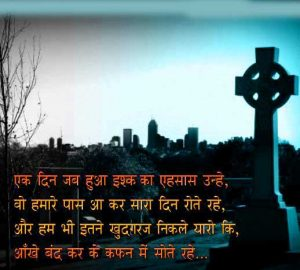 Hindi Sad Shayari Images Photo Pics For Whatsaap