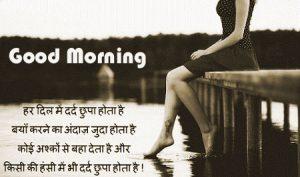 Hindi Quotes HD Love Good Morning Images