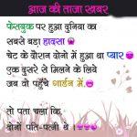 123+ Whatsapp Jokes In Hindi Images