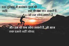 Best Motivational Quotes Images Wallpaper Photo Pictures In Hindi HD Download