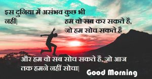 Hindi Good Morning Image Photo Download