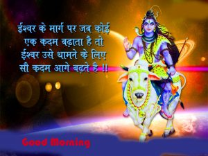Hindi God Lord Shiva Good Morning Quotes Images Download For Whatsaap
