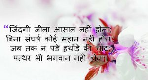 Hindi Motivational Quotes Images Photo Wallpaper Pics HD Download For Whatsaap DP