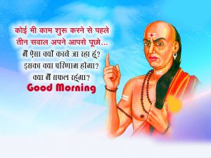 Good Morning Image In Best Hindi Quotes