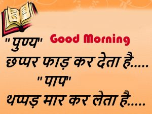 Good Morning Image In Hindi – 300+ Morning Quotes Pictures Photo