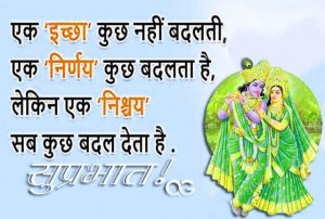 radha krishna good morning quotes Images Photo Pics Wallpaper HD Download With Hindi Quotes