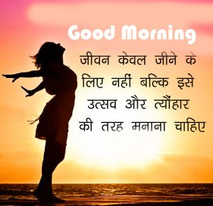 Good morning images in hindi - jeevan sirf jeene ke liye