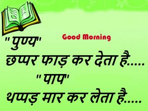 Best Hindi Quotes Good Morning Image Wallpaper Download