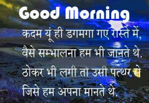 Top Good Morning Image With Hindi Quotes Photo Download