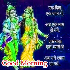 Hindi Quotes God Good Morning Images Wallpaper Photo Pics Pictures Download For Whatsaap