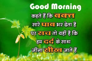 Hindi Good Morning Image Pics Photo For Whatsaap Download