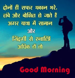Good Morning Image Wallpaper In Hindi