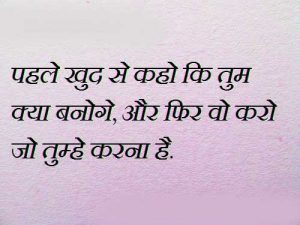 Motivational Quotes Images Photo Pictures Wallpaper Pics In Hindi