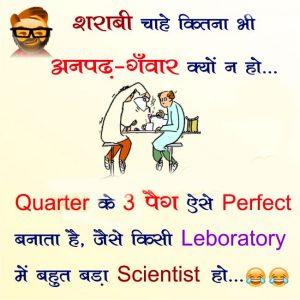 123 Whatsapp Jokes In Hindi Images Good Morning Images