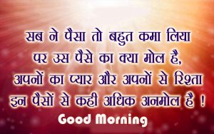 Good Morning Image Pics Free Download In Hindi